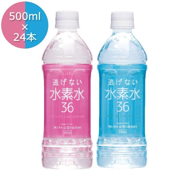 水素水36 500ml×24本 水素が逃げない キレイ生活...