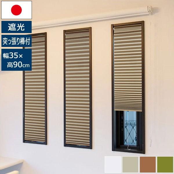 小窓用 スクリーン 幅35cm 高さ90cm 突っ張り棒付...