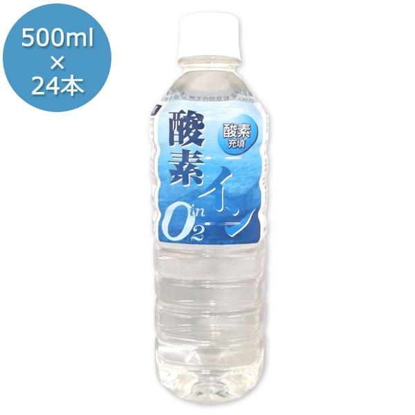 酸素inウォーター 酸素イン水 500ml×24本 酸素不...