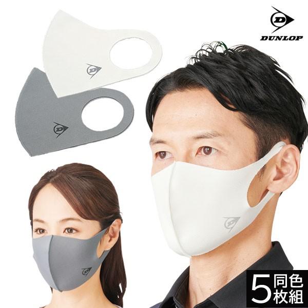 DUNLOP ダンロップ 接触冷感マスク 5枚組 立体構...