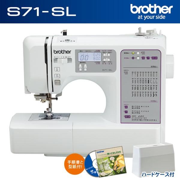 ブラザーミシン 簡単コンピューターミシン S71-SL...