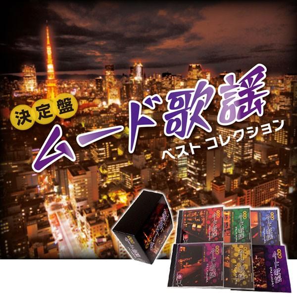 決定盤 ムード歌謡ベストコレクション CD5枚組 VF...