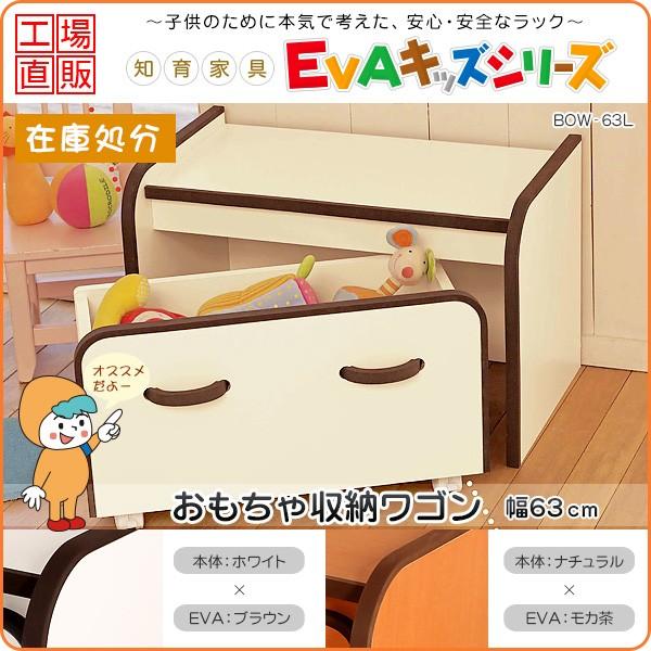 【EVAキッズ】【在庫処分】 ベンチ兼用おもちゃ収...