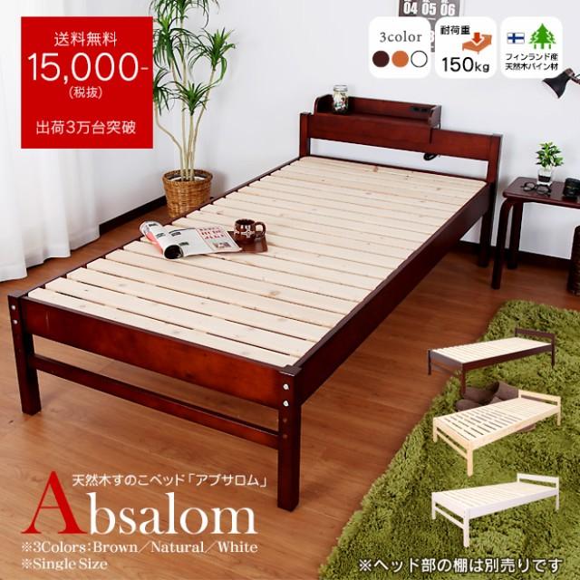 すのこベッド 高さ調節可能な天然木すのこベッド ...