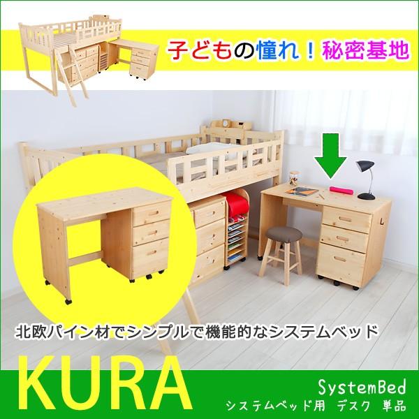 天然木システムベッド KURAオプション デスクのみ...