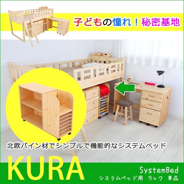 天然木システムベッド KURAオプション ラックのみ...