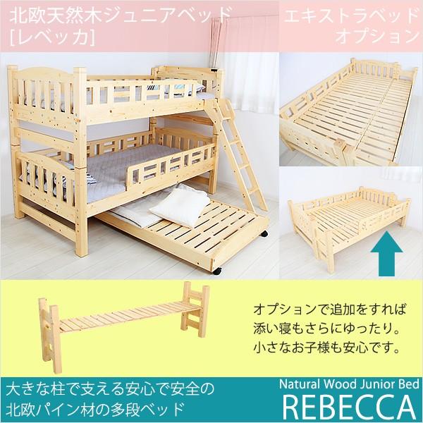 天然木ジュニアベッド REBECCA 二段ベッド/三段ベ...