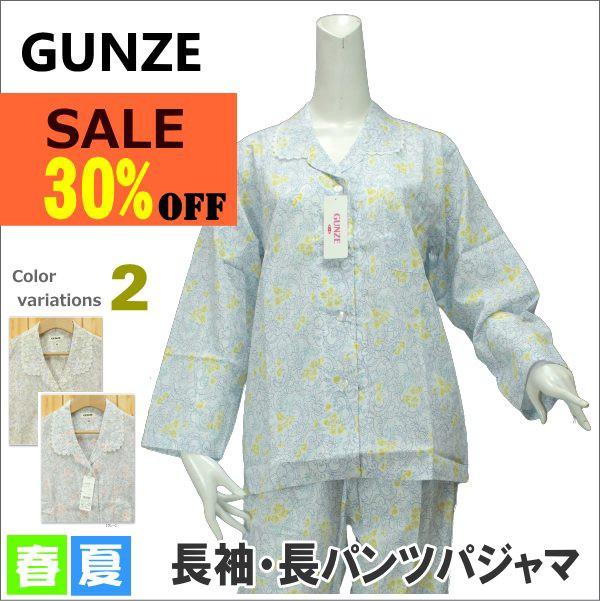 【SALE】Mサイズ[春夏] 婦人長袖・長パンツパジ...