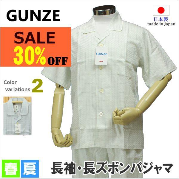 【SALE】Lサイズ[夏] 紳士半袖・長ズボンパジャ...