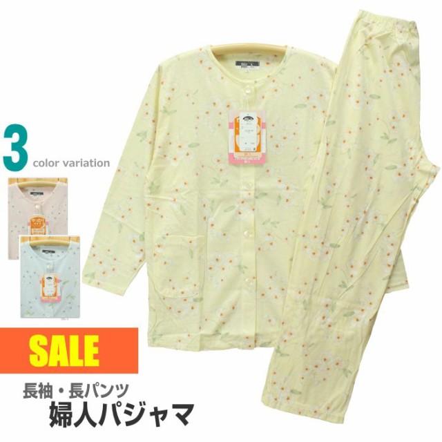 【SALE】Lサイズ[春夏] 婦人長袖・長パンツパジ...