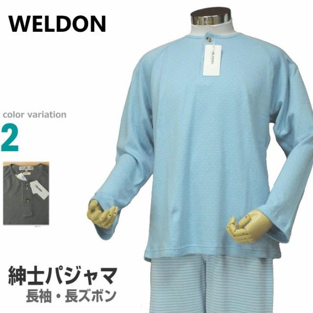 Lサイズ[秋冬] 紳士長袖・長ズボンパジャマ(WEL...