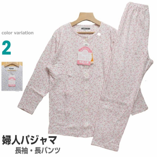 Lサイズ [春秋] 婦人 長袖・長パンツパジャマ (...