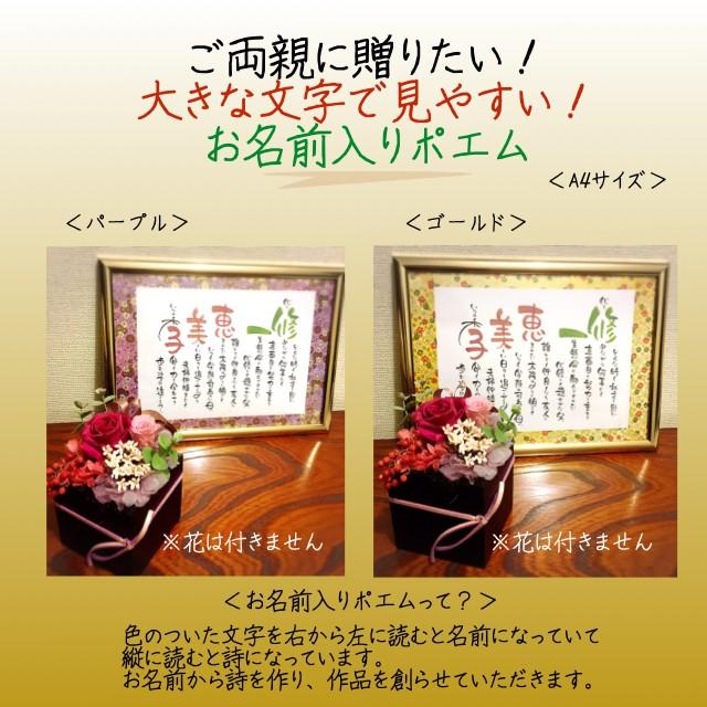 名前入りポエム 送料無料 名入れ 結婚式 出産祝...