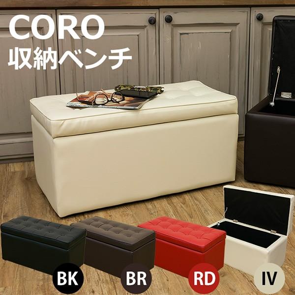 CORO 収納ベンチ BK/BR/IV/RD 送料無料