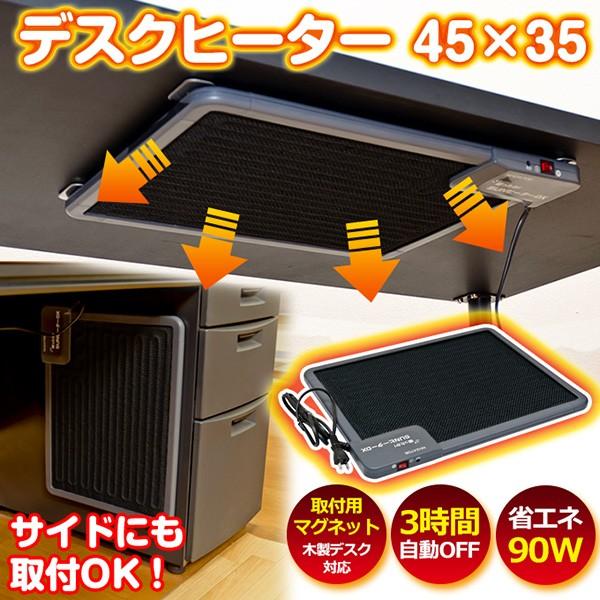 デスクヒーター 45×35 送料無料