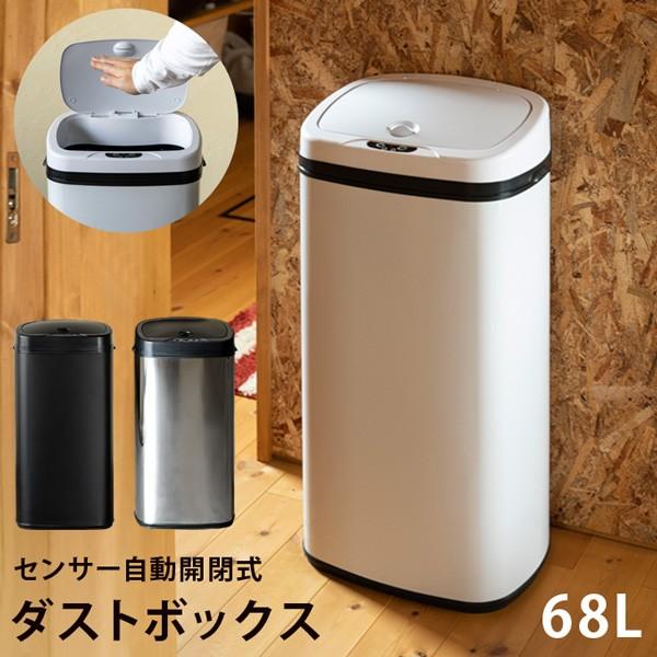 センサー自動開閉式ダストボックス 68L BK/SL/WH ...