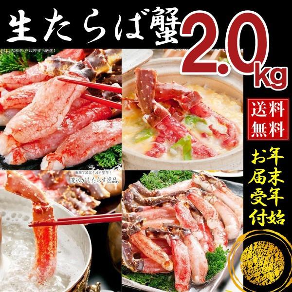 タラバガニ ポーション たらば蟹 2kg 脚 足 ボイル 北海道加工  送料無料 かに ギフト プレゼント お買い得