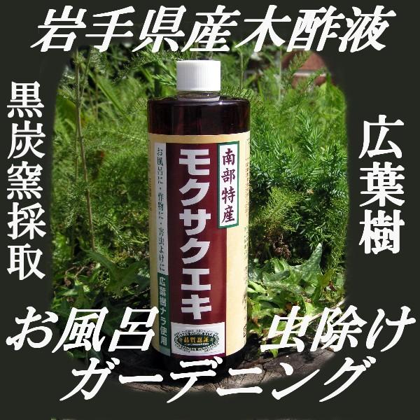 【送料無料】木酢液(もくさくえき) 500ml 岩...
