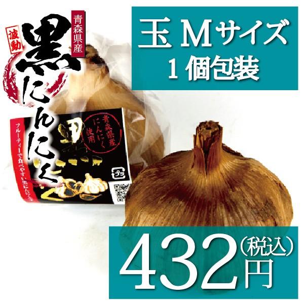 波動黒にんにく玉Mサイズ【1個包装】【約6日分...