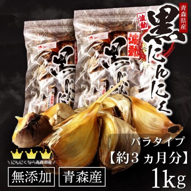 青森県産 波動黒にんにく バラ 1kg 送料無料