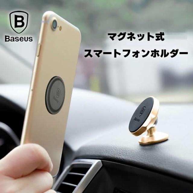 [Baseus] 車載用スマートフォンホルダー マグネッ...
