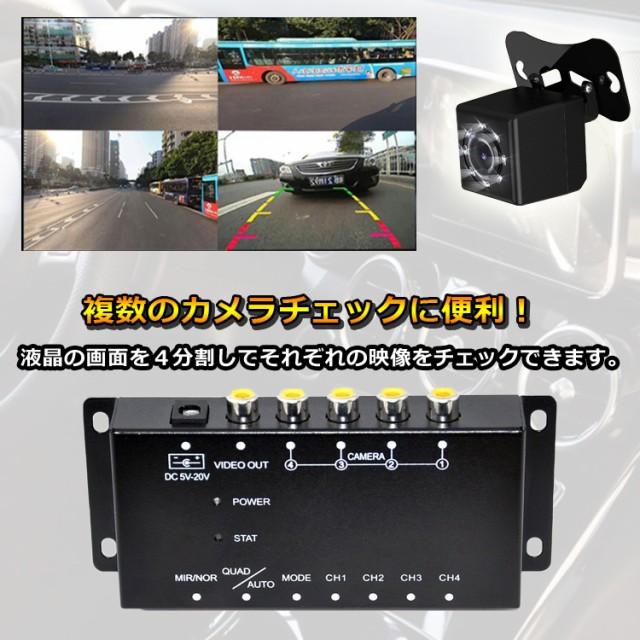 車載用ビデオ映像4分割器 モニター映像 4分割表...
