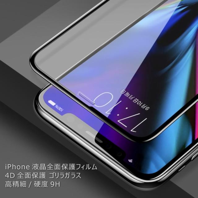 新型iPhone XS XR XSMax 対応 ガラスフィルム 4D...