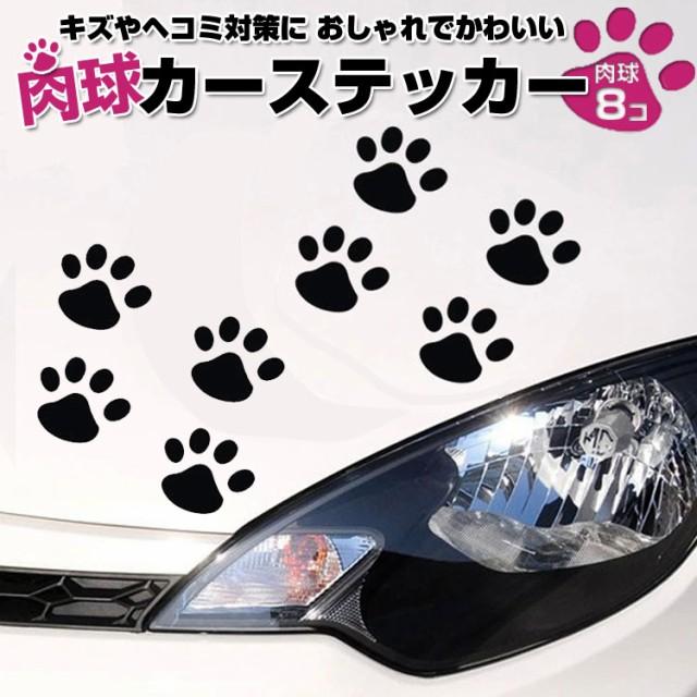 8枚セット 肉球カーステッカー 猫 犬 車やバイク ...