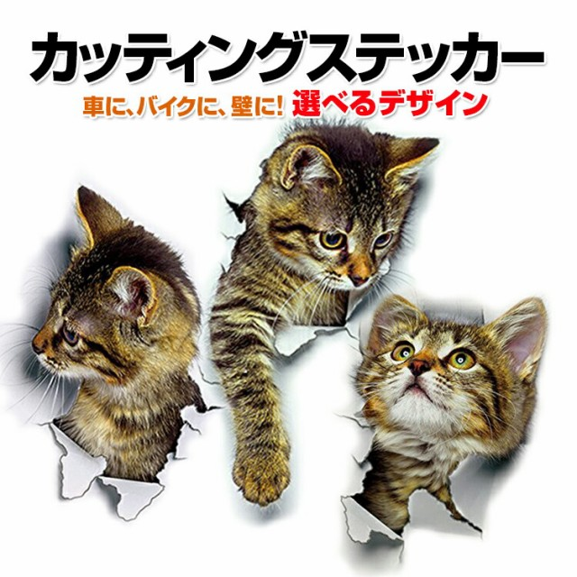 3D感カーステッカー 猫 カッティング/ウォールス...