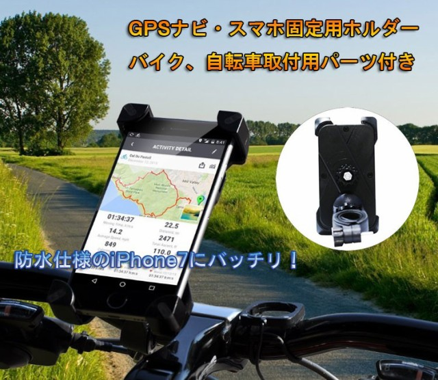 iPhone7対応 バイク、自転車用スマホ ホルダー 3...