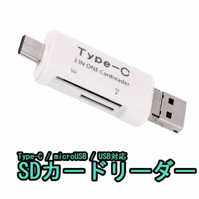 3in1のカードリーダー microUSB Type-C USB Micr...