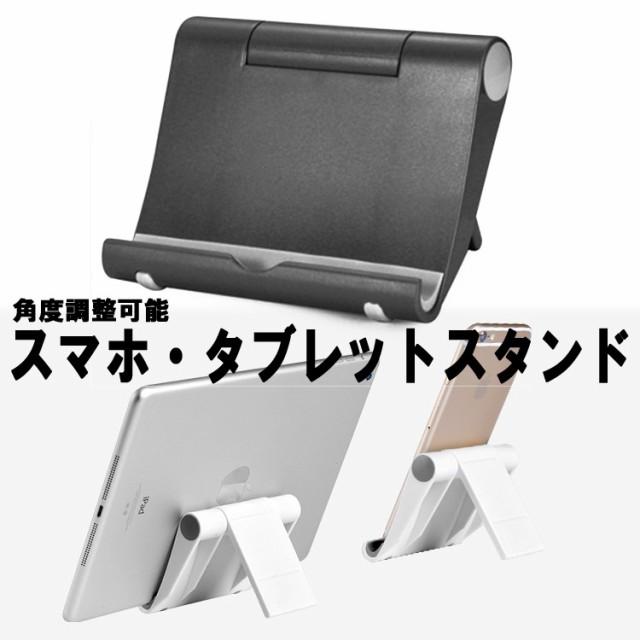タブレット/スマートフォン用スタンド iPhone/iP...