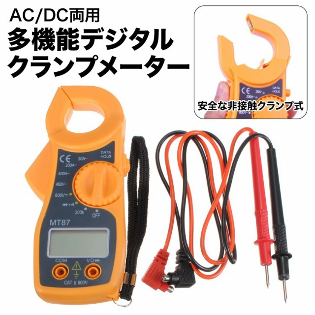 デジタルクランプメーター 電流測定器 AC/DC両用 ...