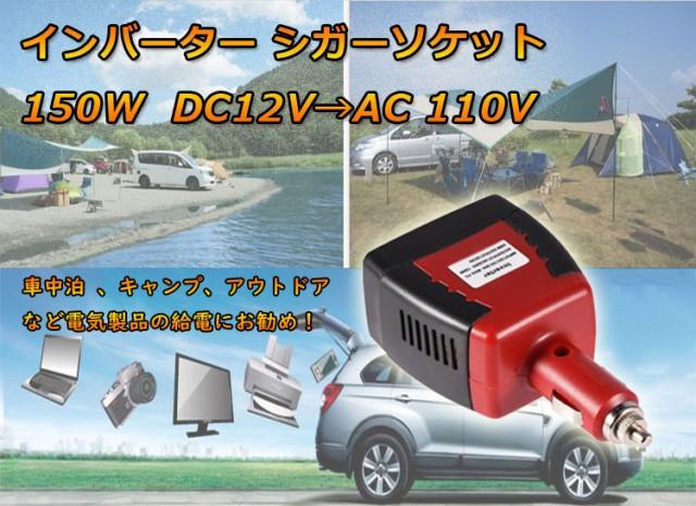 超小型 カーインバーター DC12VをAC110Vに変換 15...