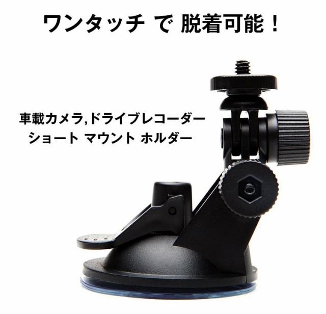 吸盤式スタンド 車載カメラ ドライブレコーダー用...