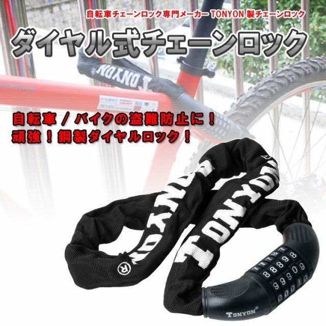 ダイヤル式チェーンロック  TONYON 自転車・バイ...
