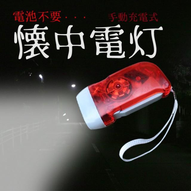 超軽量エコー懐中電灯 手動発電 電池不要 アウト...