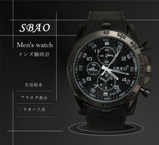 【SBAO】メンズ腕時計 アナログ式 生活防水 スポ...