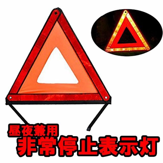 三角停止表示板 反射板 折り畳み式 収納ケース付...