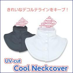 【ネコポス送料無料】 UVカット クールネックカバー 紫外線対策グッズ 熱中症対策  ひんやりグッズ 首冷やす 首・デコルテのUVケア