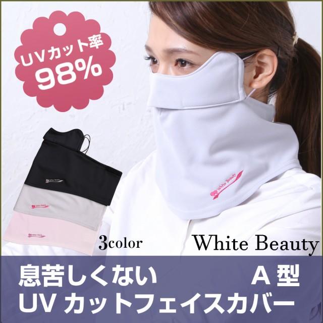 【ネコポス送料無料】  息苦しくない UVカット フェイスカバー A型  紫外線対策 顔 フェイスマスク  日焼け防止