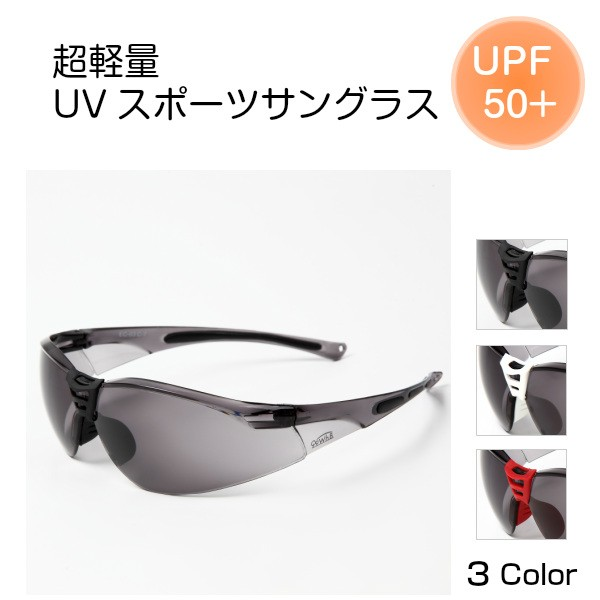 送料無料 UVカットサングラス スポーツサングラス レディース メンズ スポーツ用 紫外線対策 テニス ゴルフ アイケアグラス