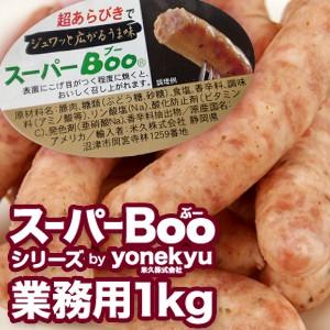 米久スーパーBOO(ブー) ウィンナー 業務用 1Kg