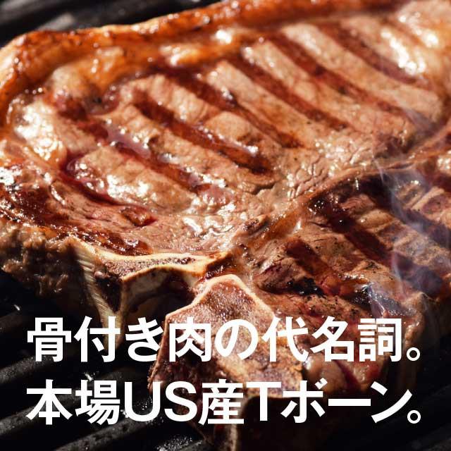 US産 1ポンド Tボーン ステーキ 1枚450g以上 約2-...