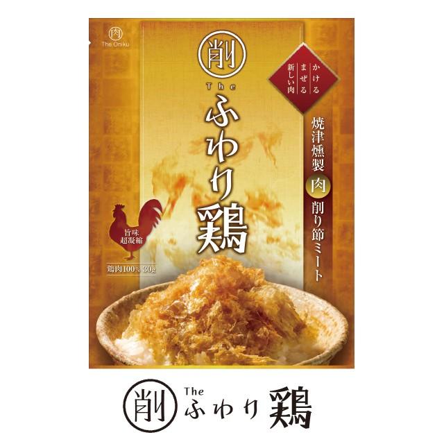 The Oniku [ザ・お肉] 上質肉燻製削り出し【削】...