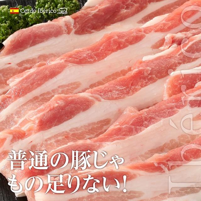 イベリコ豚(スペイン産)バラスライス 500g  / ...