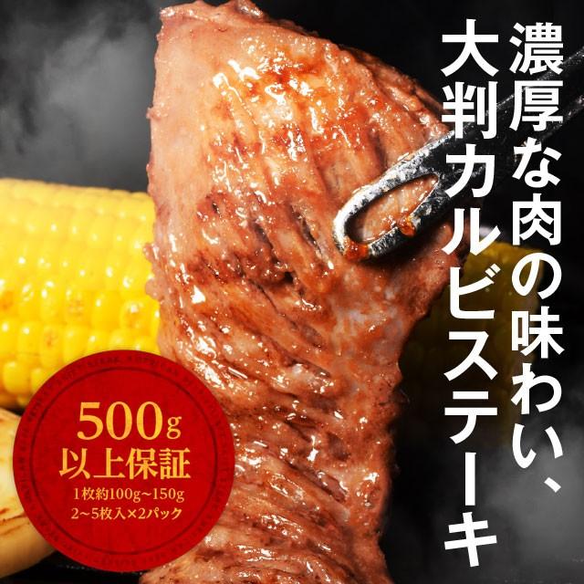 牛カルビ ステーキ 500g ブリスケットスカート 牛...