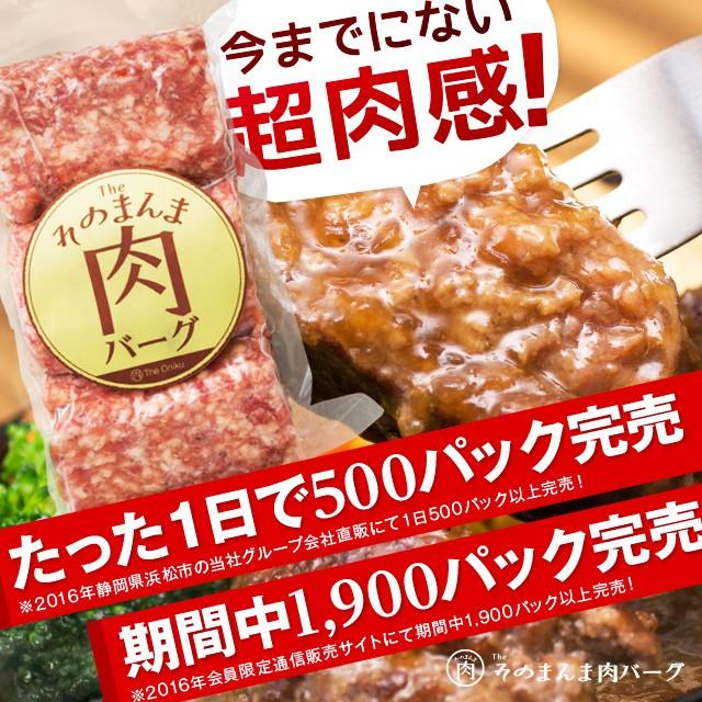 ハンバーグ  The Oniku【肉】そのまんま肉バーグ ...