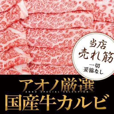 肉 牛肉 国産厳選 カルビ 400g 約2-3人前 冷凍 バ...