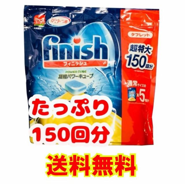 お徳用 ビッグパック 150個入り フィニッシュ 食...